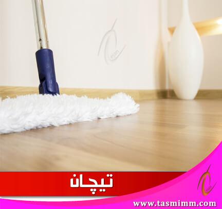 تنظيف الباركية الصناعي وتلميعه بطريقة سهلة جدا