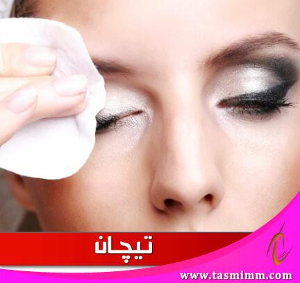 طريقة ازالة المكياج من الوجه