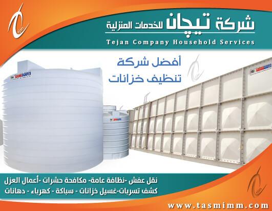 افضل اسعار شركة تنظيف خزانات بجدة وعزل الخزانات بجدة وصيانة مع الخصم