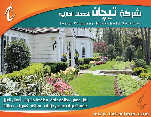 شركة تنسيق حدائق بالمدينة المنورة & وافضل تصاميم حدائق منزلية بالمدينه المنوره