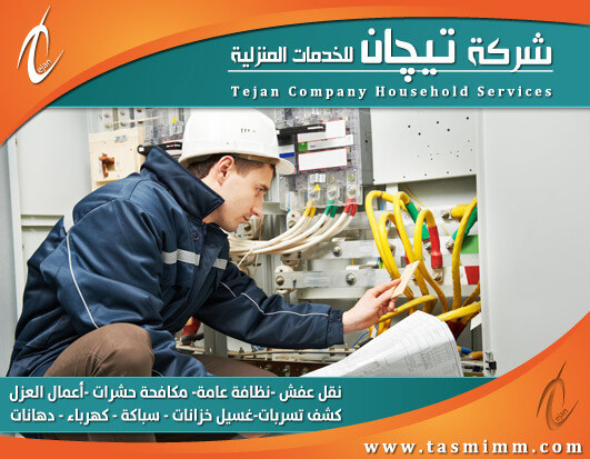 فني كهربائي بالمدينة المنورة للقيام بكفاة أعمال الكهرباء من تأسيس وصيانة الكهرباء