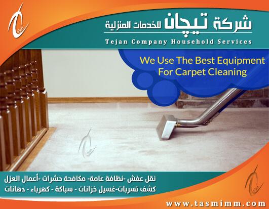 شركة تنظيف سجاد بالمدينة المنورة & افضل غسيل سجاد بالمدينة المنورة