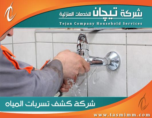 شركة كشف تسربات المياه بجدة خصم 30% بدون تكسير وعلى نظافة
