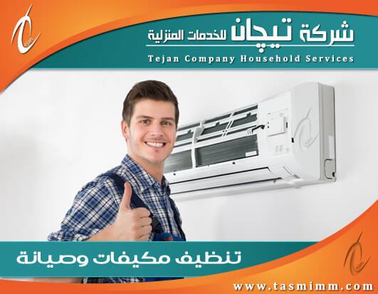 شركة تنظيف مكيفات بالمدينة المنورة & فني تكييف لصيانة مكيفات شباك وسبليت
